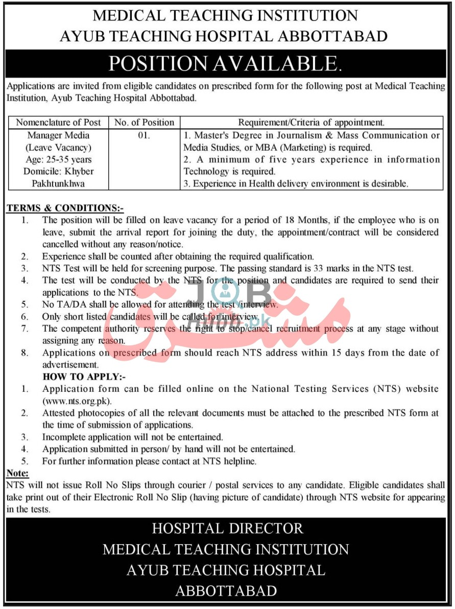 ayub-medical-college-jobs-media-manager-april-2021